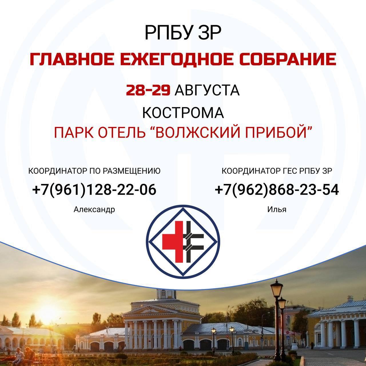 Главное Ежегодное собрание РПБУ ЗР