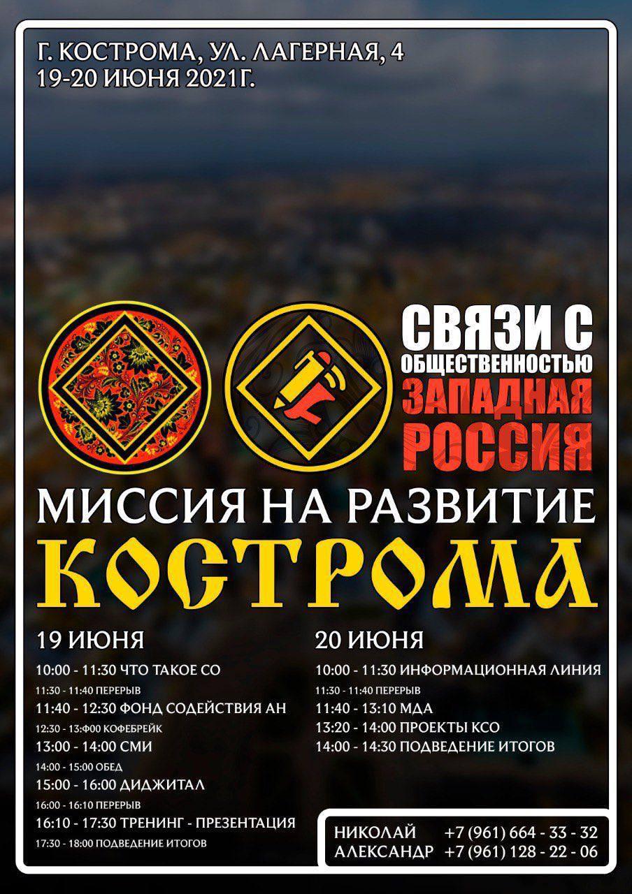 Миссия на развитие Кострома