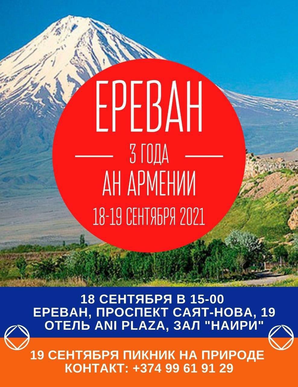 Юбилей АН Армении