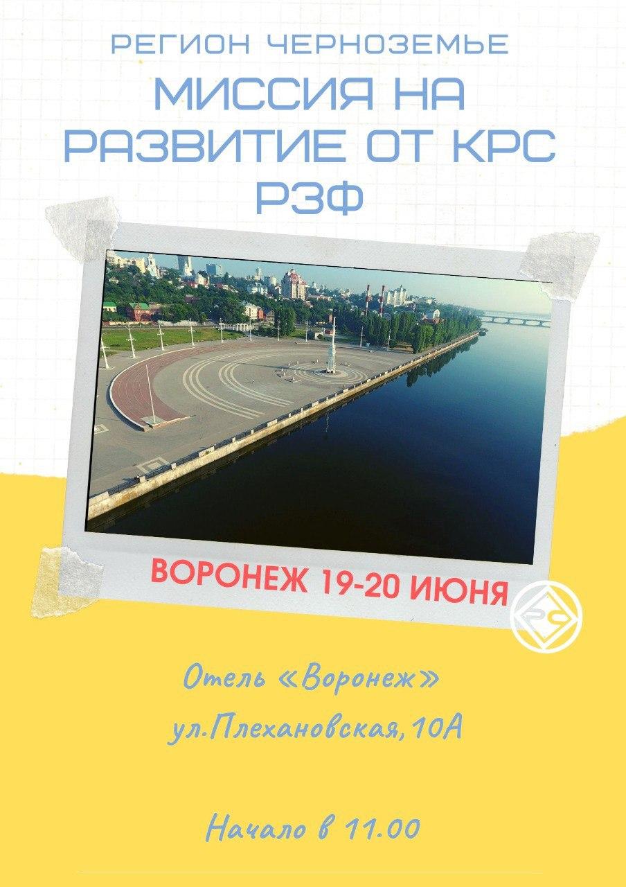 Миссия на развитие Воронеж регион Черноземье