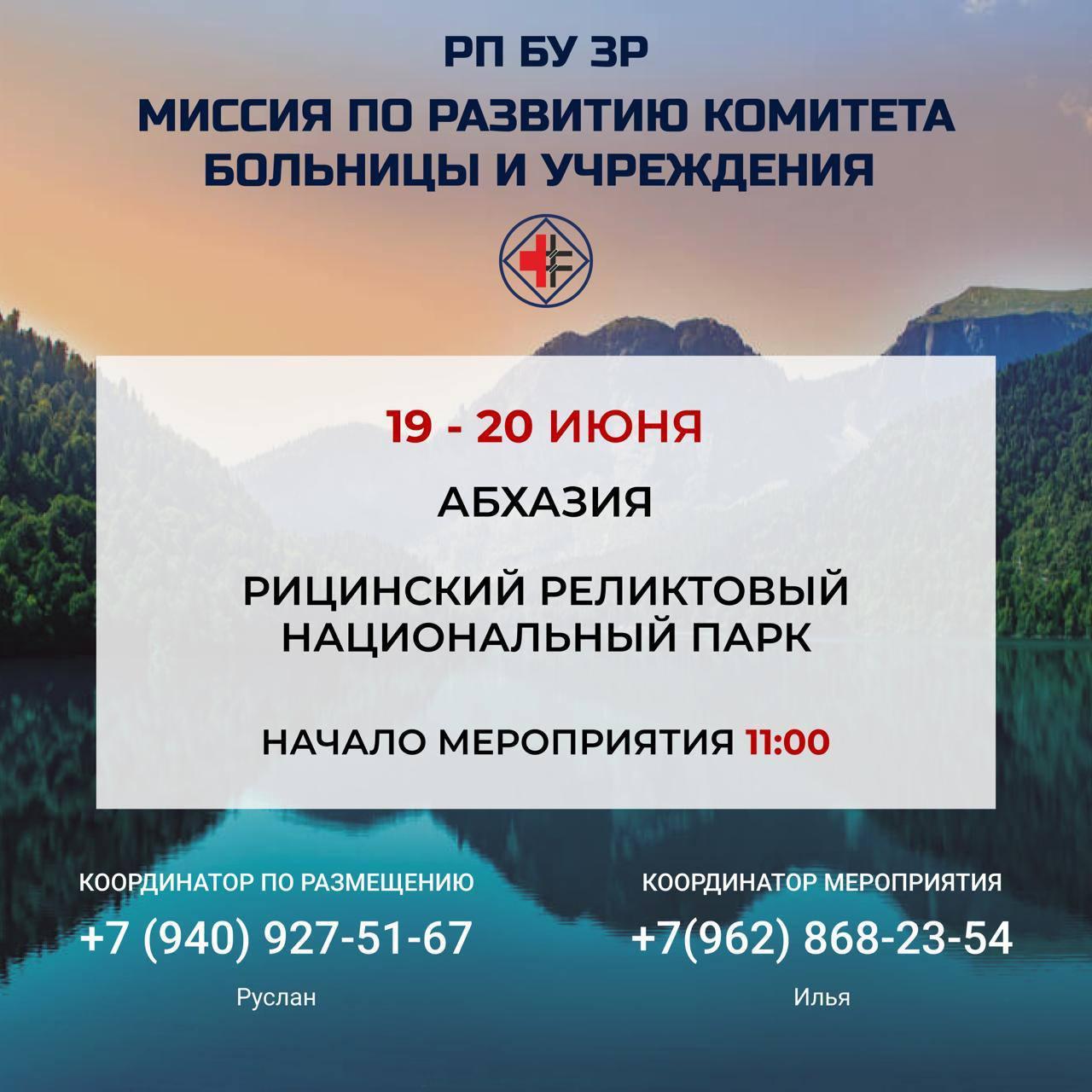 Миссия по развитию комитета Больницы и Учреждения РПБУ