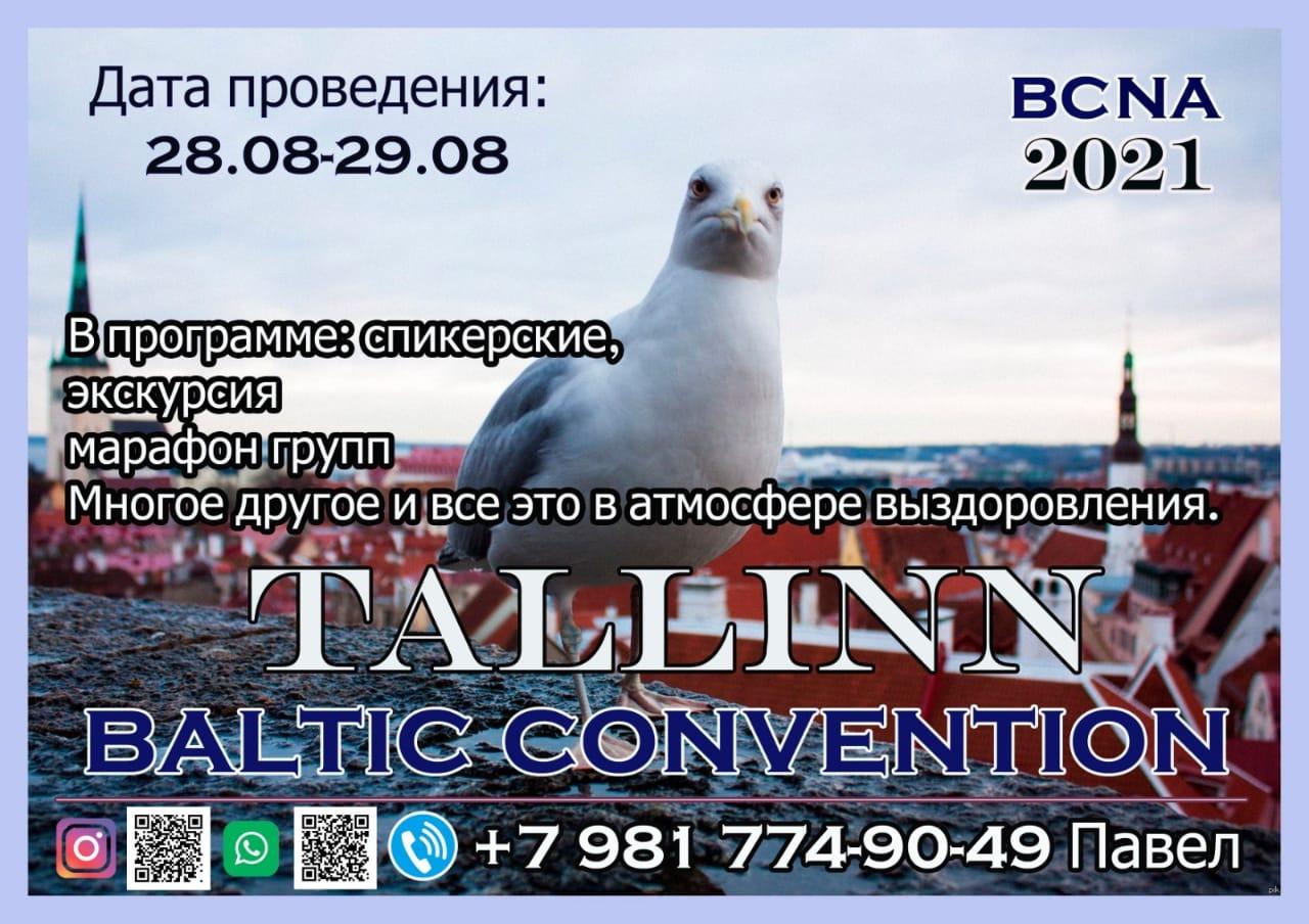 Балтийская конвенция