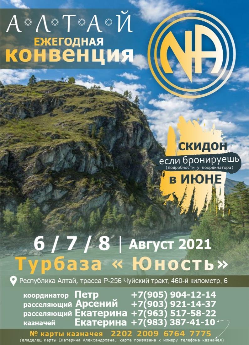 Ежегодная конвенция Местности Алтай