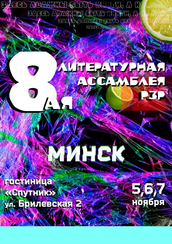 8-ая Литературная Ассамблея РЗР