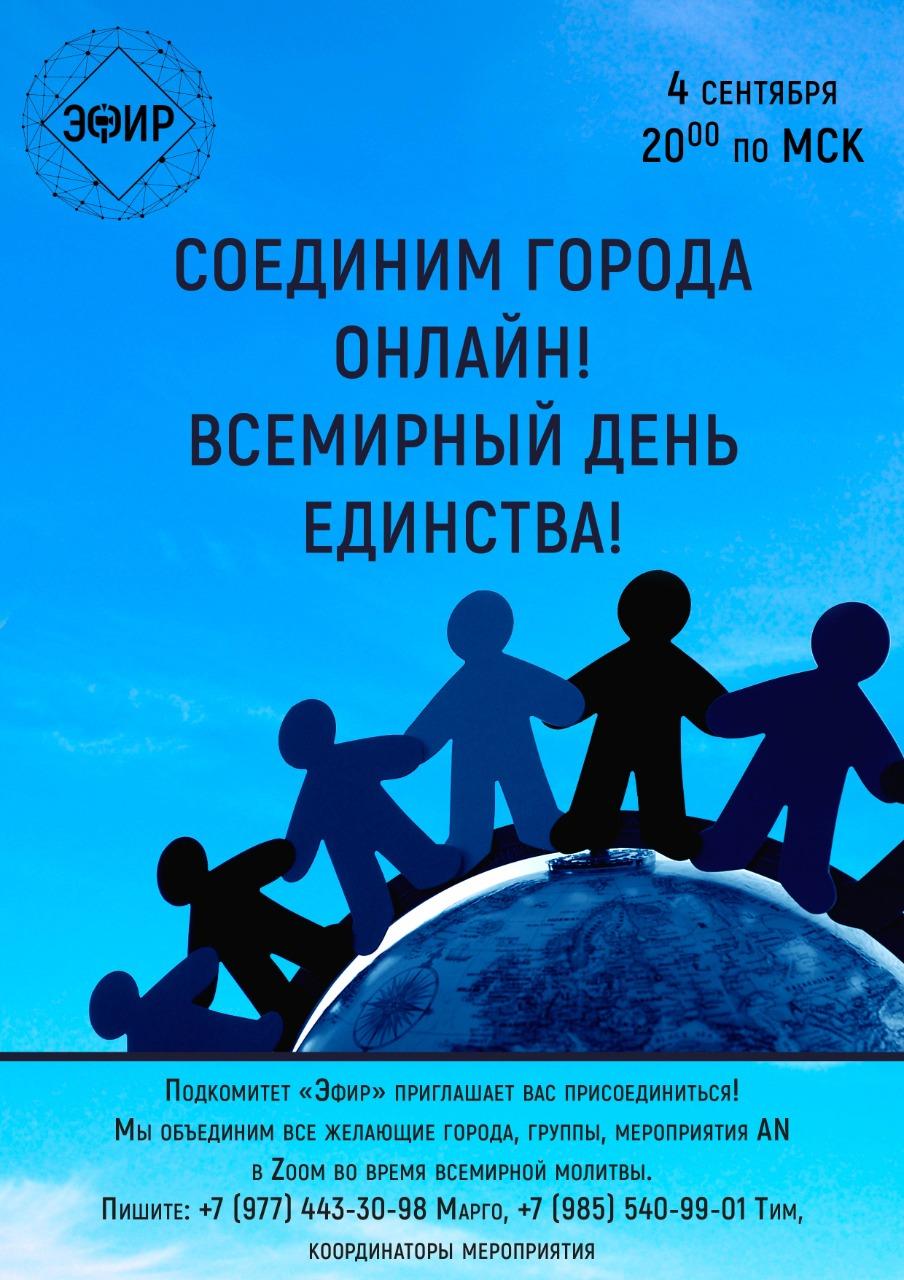 Всемирный день Единства!  Соединим города онлайн