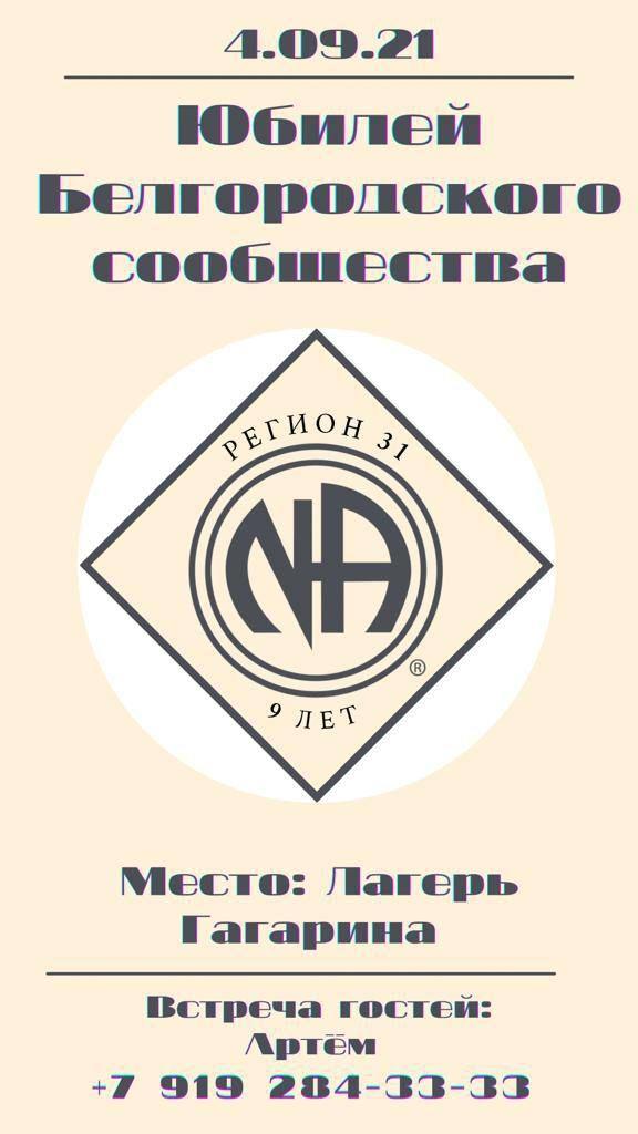 Юбилей Белгородского сообщества АН