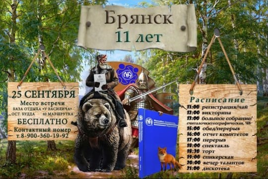 Юбилей сообщества АН местности Брянск 11 лет