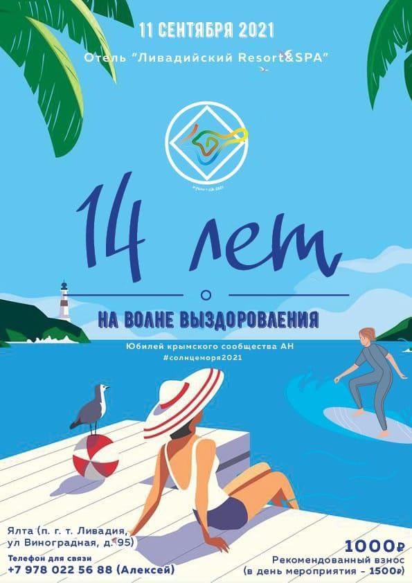 Юбилей сообщества АН местности Крым 14 лет