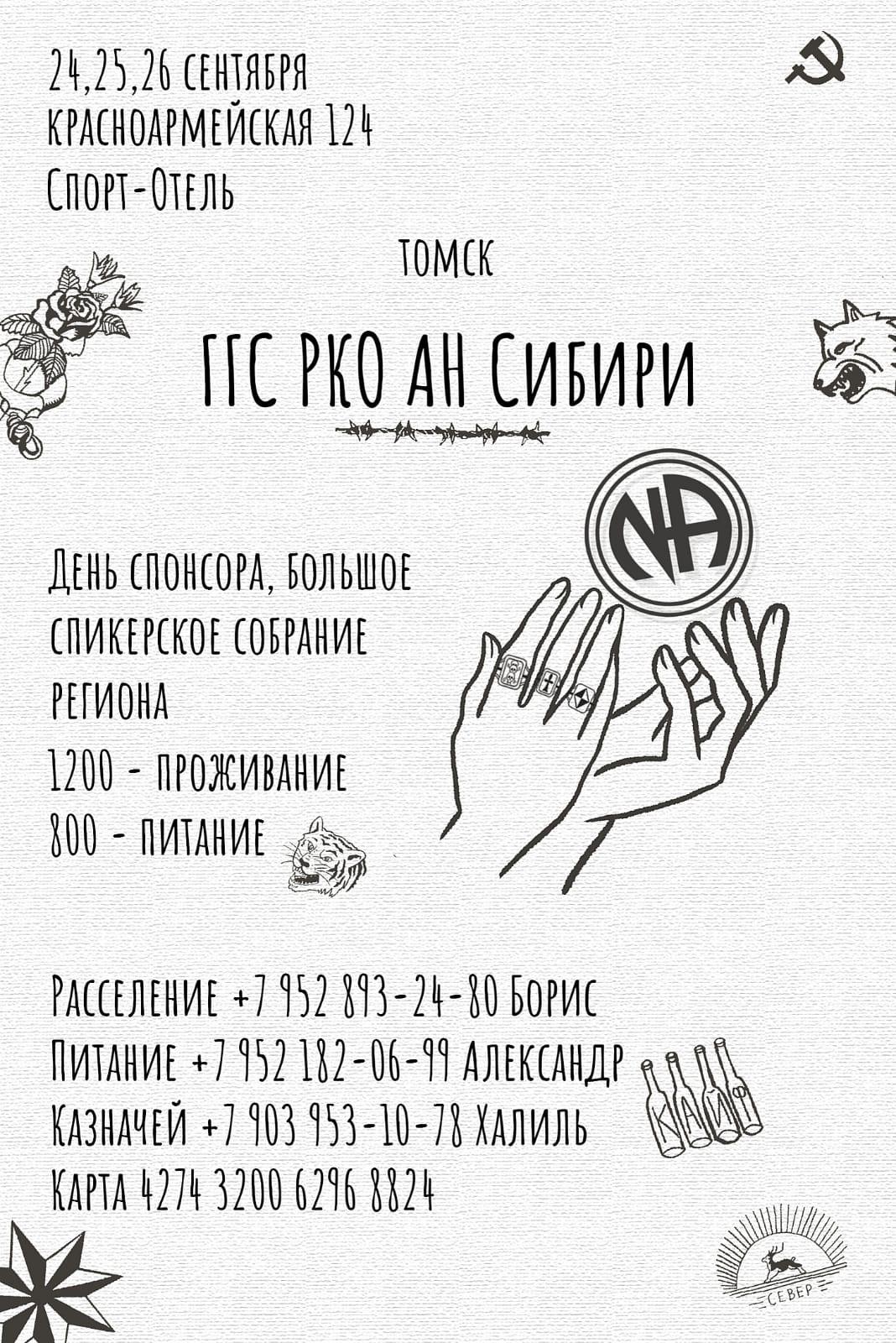 Главное годовое собрание РКО АН Сибири