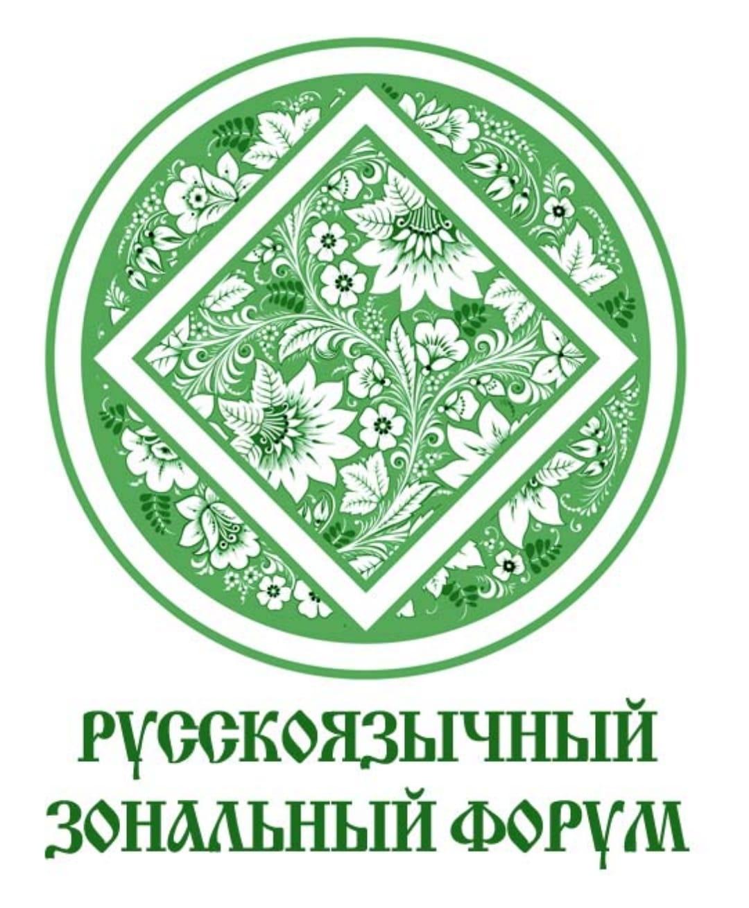 Ежегодная Ассамблея Русскоязычного Зонального Форума (РЗФ)