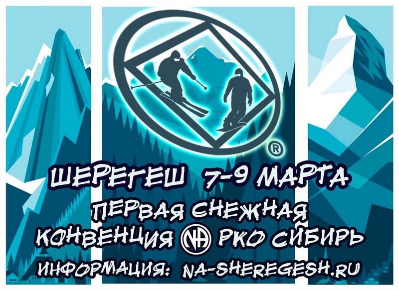 Первая снежная конвенция АН Сибири @ Кемеровская обл