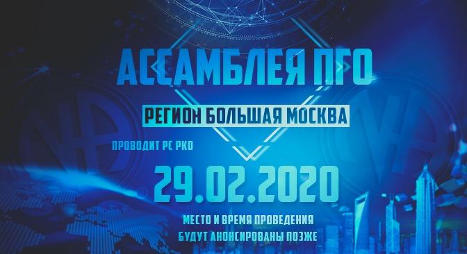 Ассамблея ПГО региона Большая Москва @ г. Москва