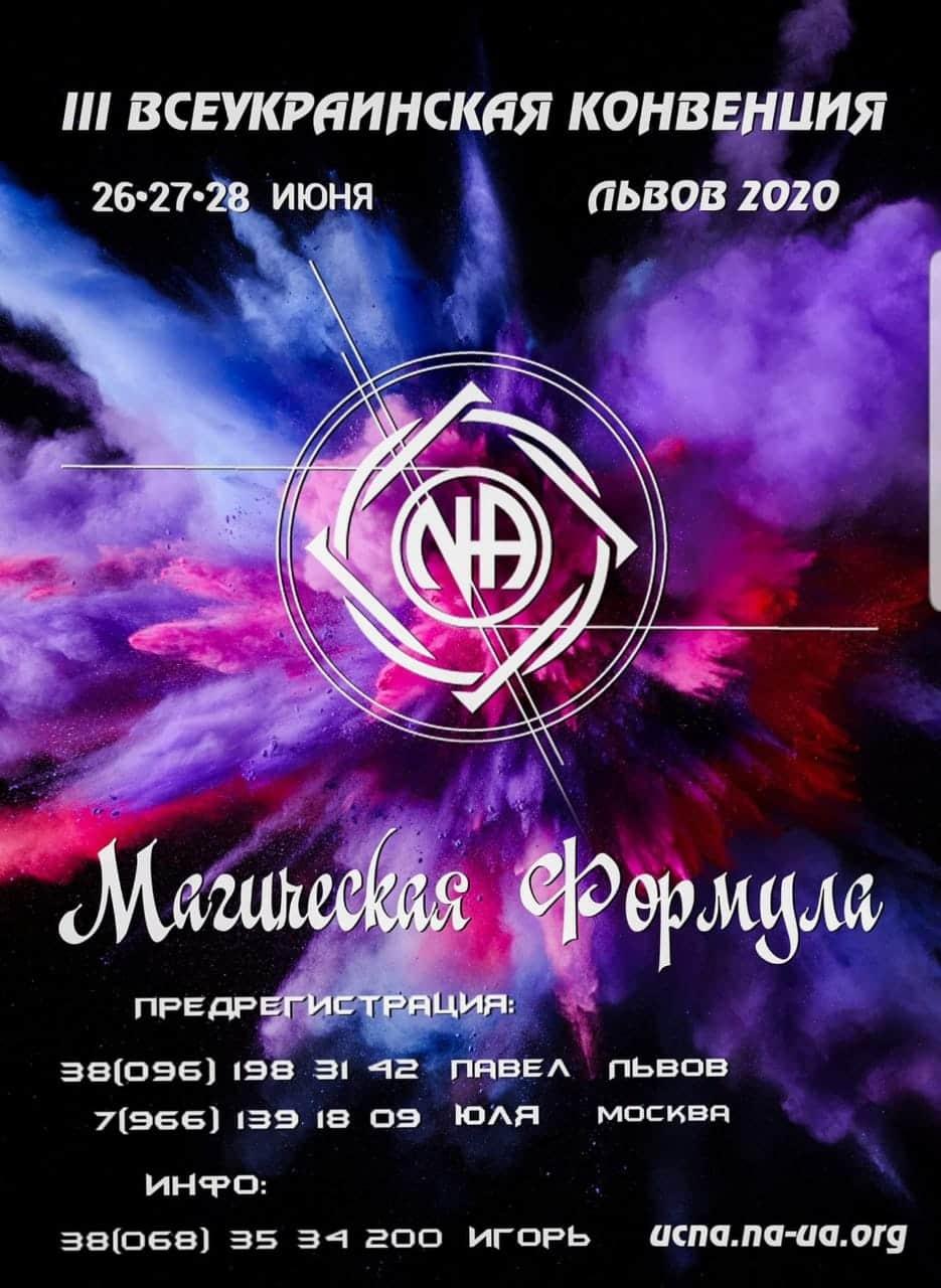 Третья Всеукраинская конвенция – «Магическая формула» @ Украина, г.Львов