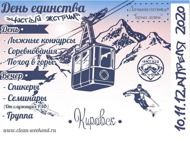 """День Единства в г.Киров - """"Чистый Экстрим"""""""