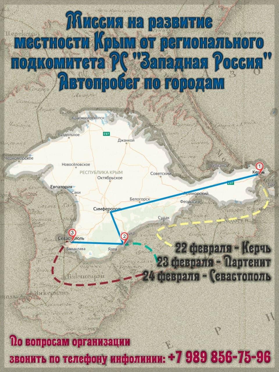 Миссия на развитие местности Крым