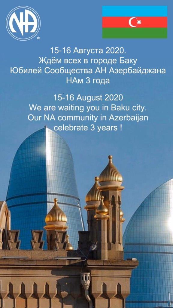 Юбилей сообщества АН Азербаджана (Нам 3 года!)