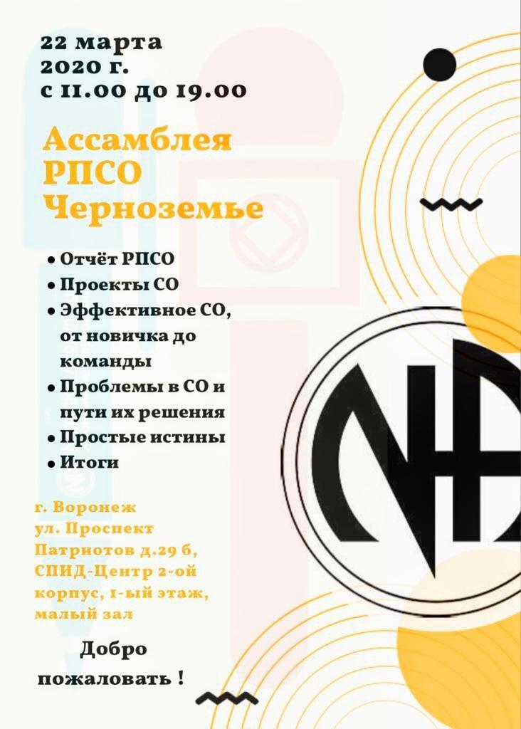Ассамблея РПСО Черноземья