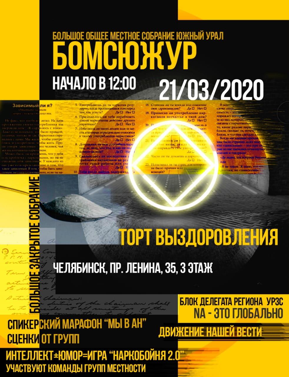 Большое общее местное собрание Южный Урал (БОМСЮЖУР)