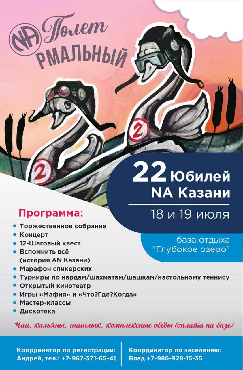 """22 Юбилей NA Казани """"Полет NAРМАЛЬНЫЙ"""""""