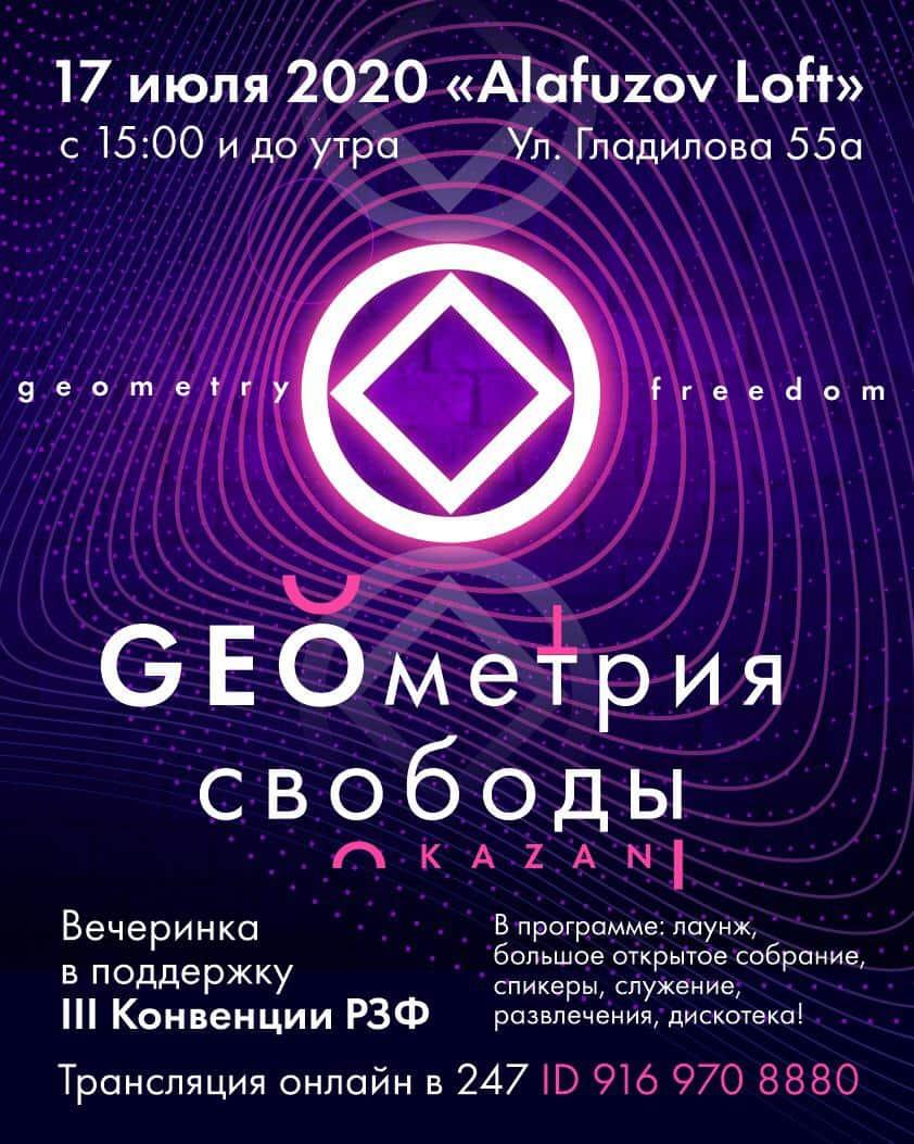 "PRE-PARTY RZF III ""ГЕОМЕТРИЯ СВОБОДЫ"""