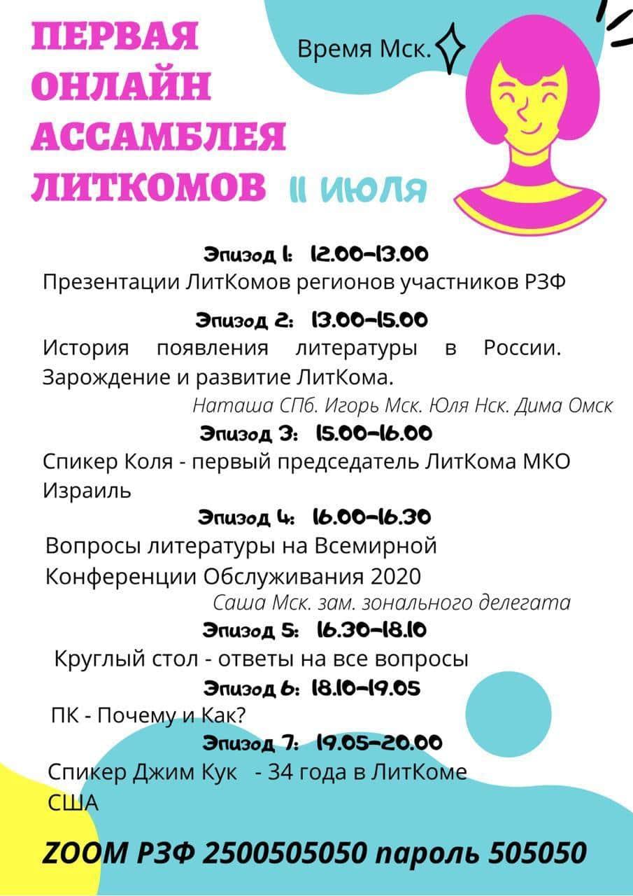 Онлайн Ассамблея Литкомов