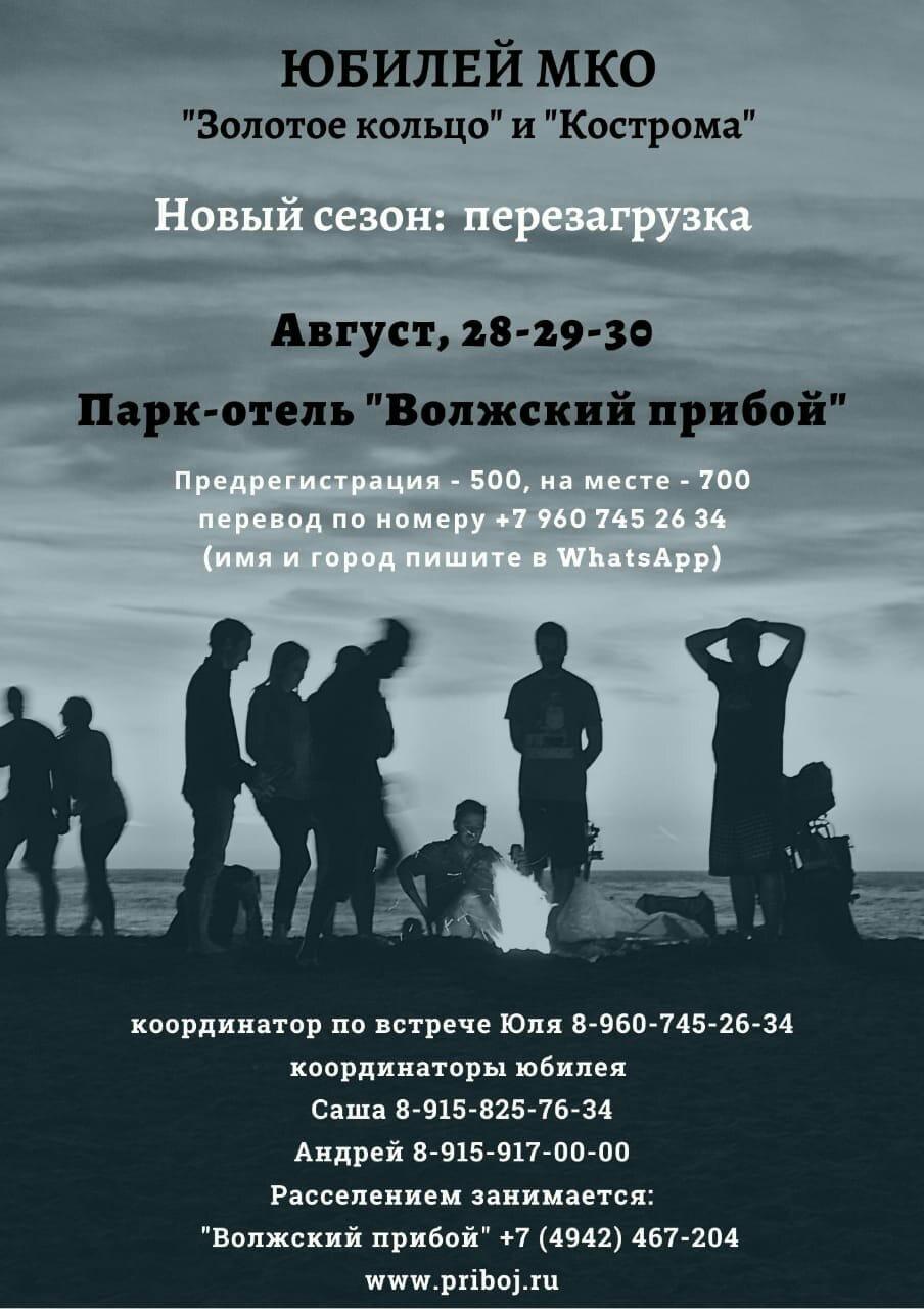 """Юбилей МКО """"Золотое кольцо"""" и """"Кострома"""""""