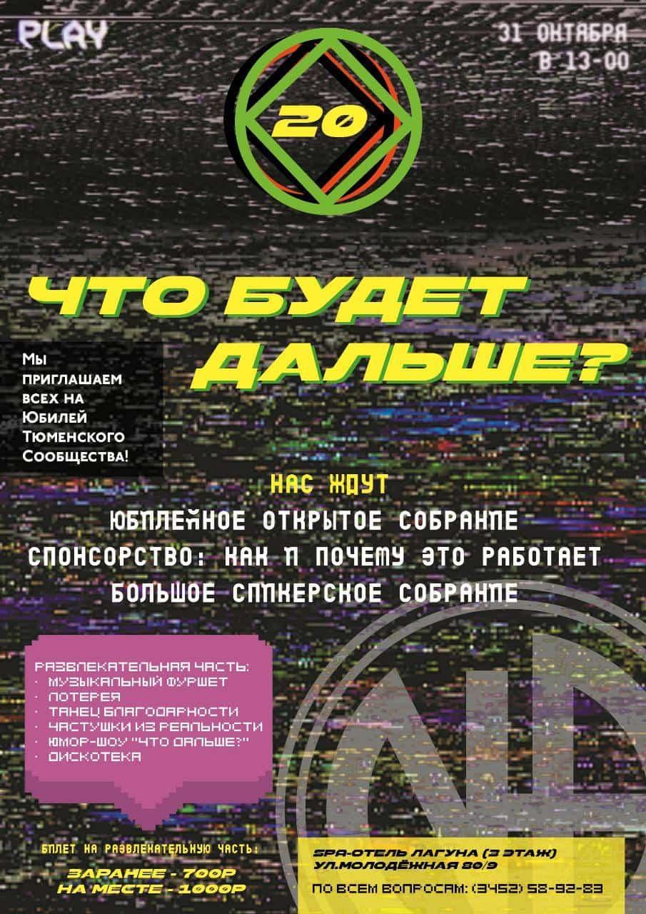 Юбилей Тюменского сообщества Анонимные Наркоманы
