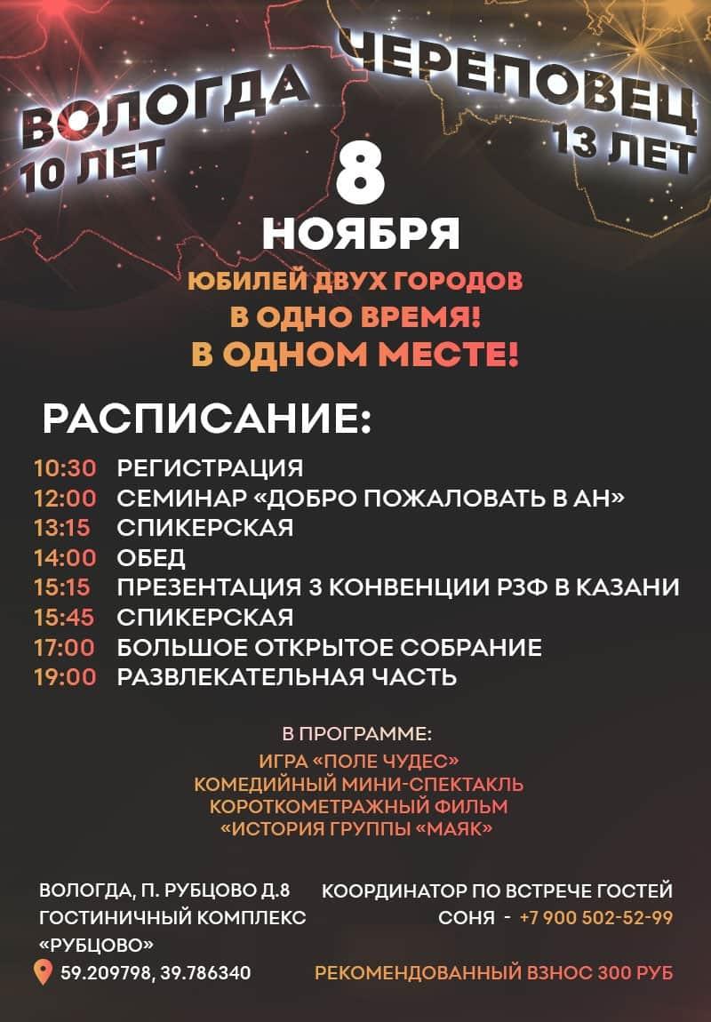 Юбилей сообщества Анонимные Наркоманы 2х городов Вологда 10 лет/Череповец 13 лет