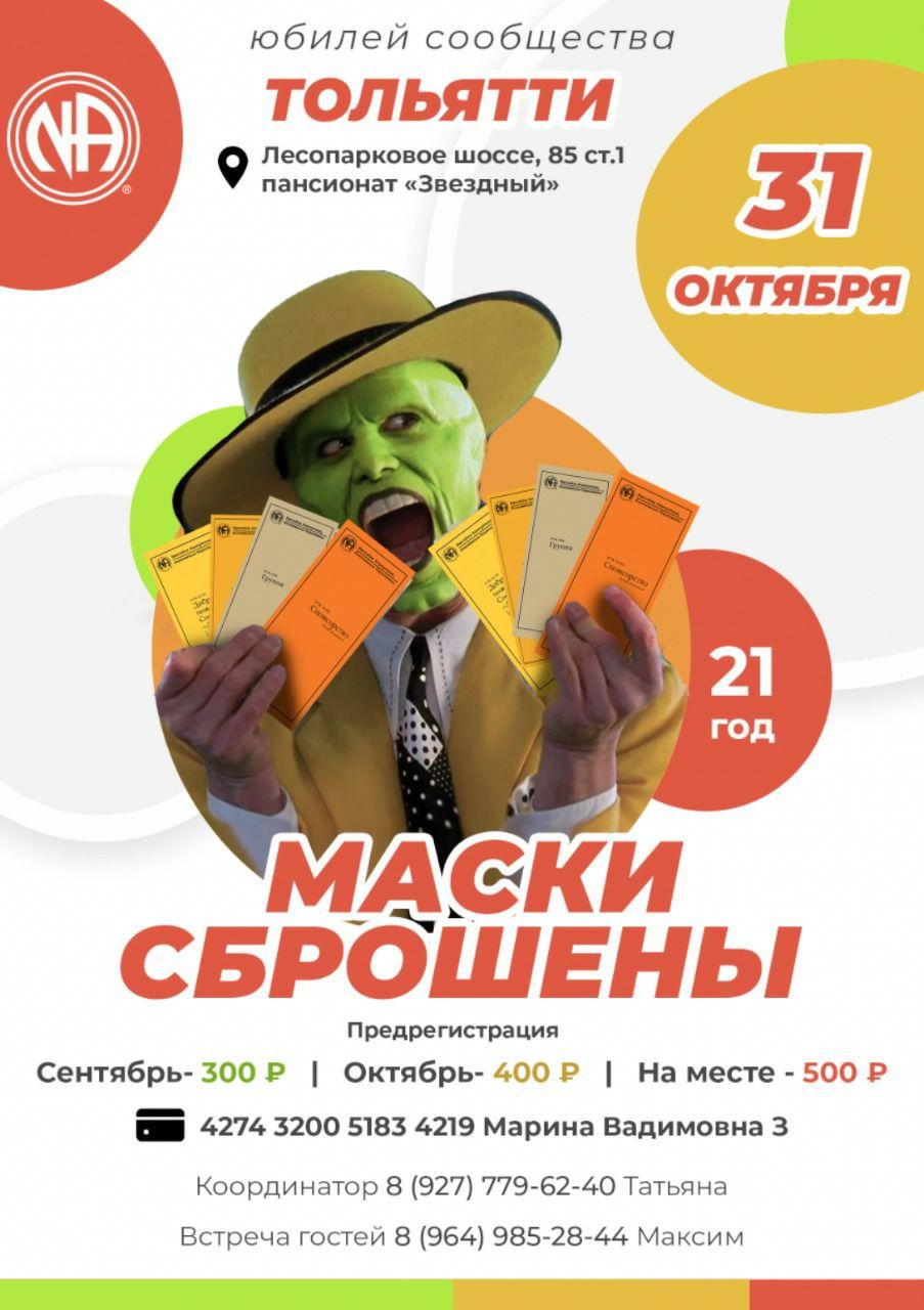 Юбилей сообщества Тольятти 21 год
