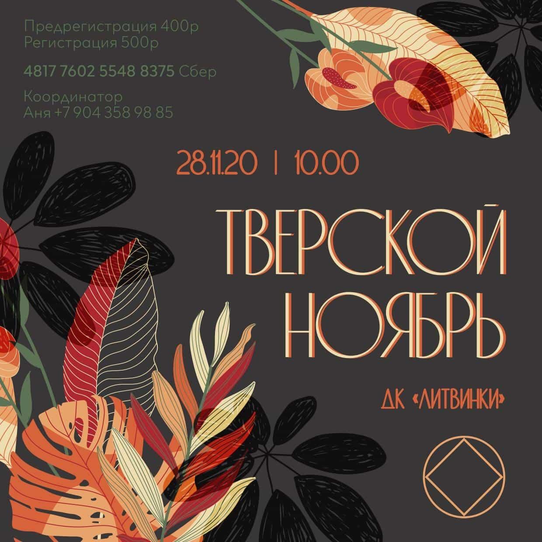 Тверской ноябрь