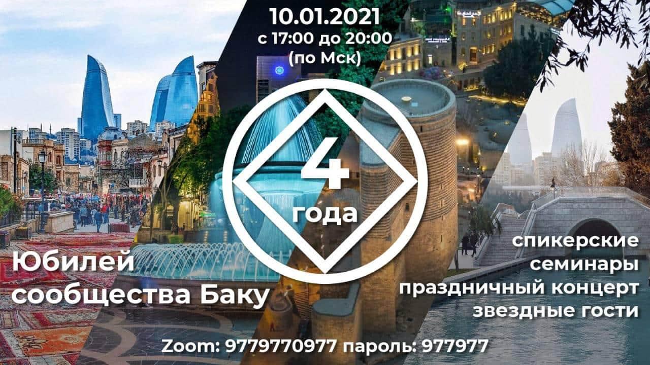 Юбилей сообщества Баку 4 года