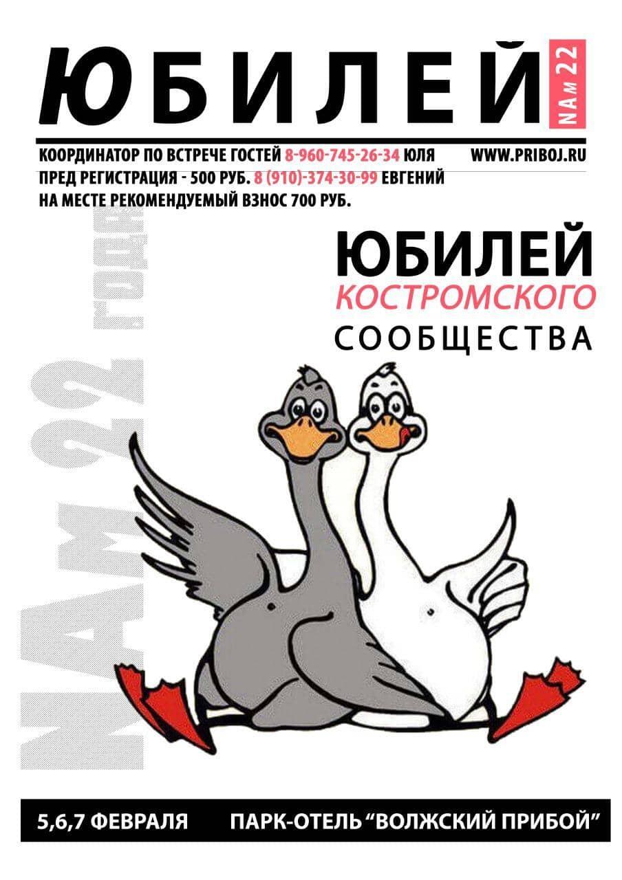 Юбилей Костромского Сообщества 22 года