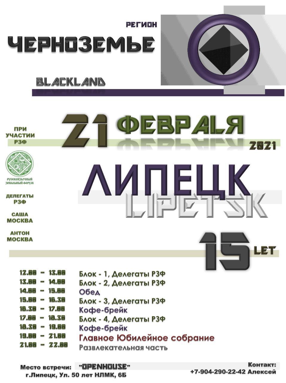 Юбилей сообщества АН г. Липецк 15 лет + Миссия от РЗФ «BLACKLAND»
