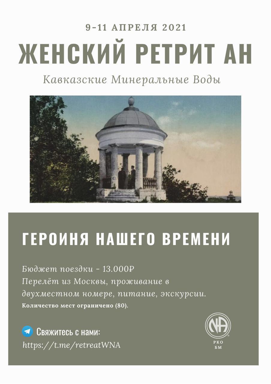 Женский Ретрит АН