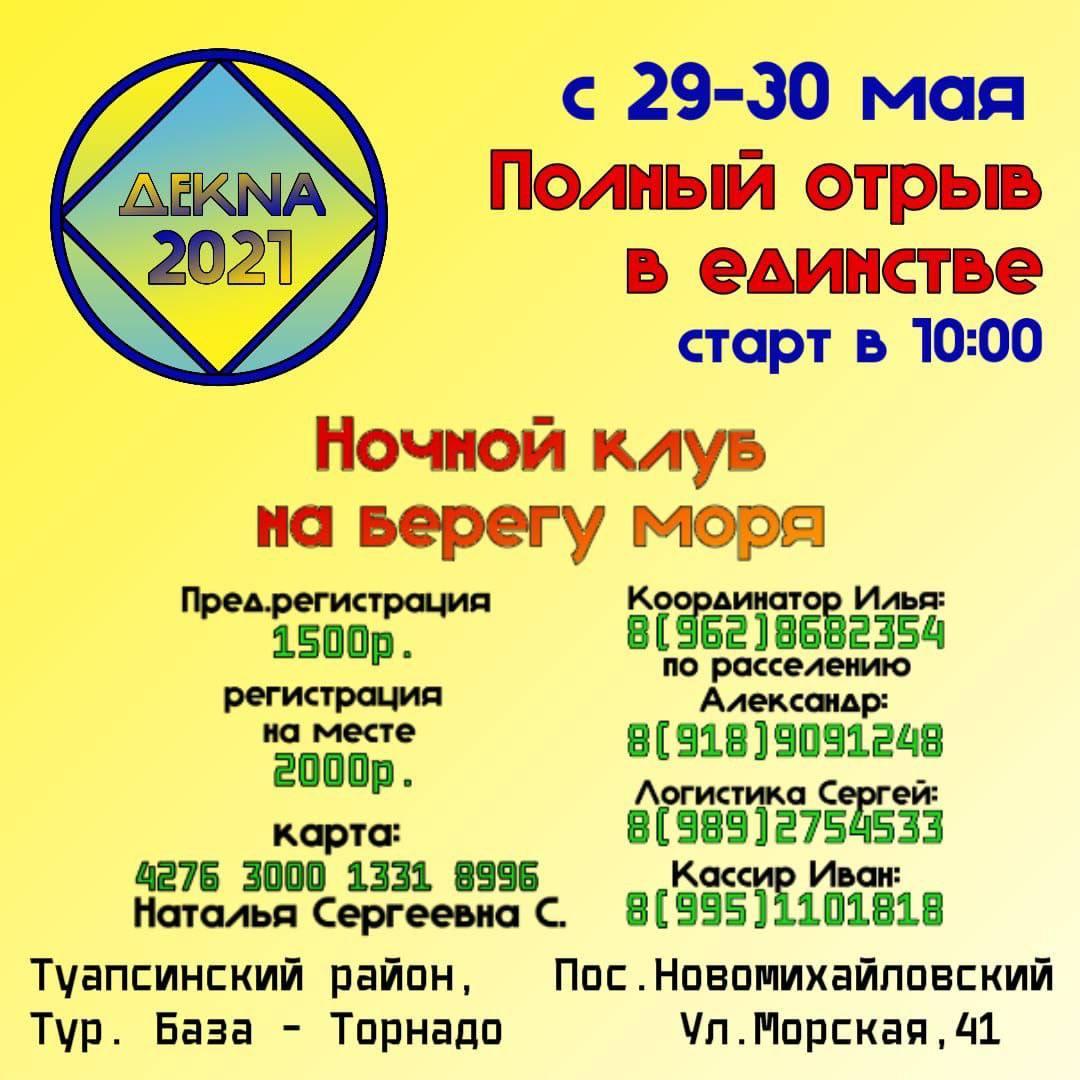 День Единства АН Краснодара (ДЕКNA)