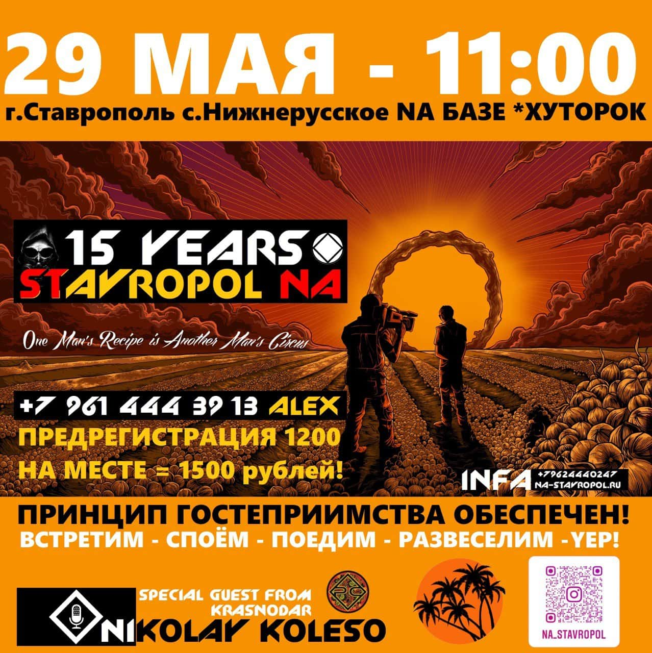 Юбилей NA Stavropol 15 лет