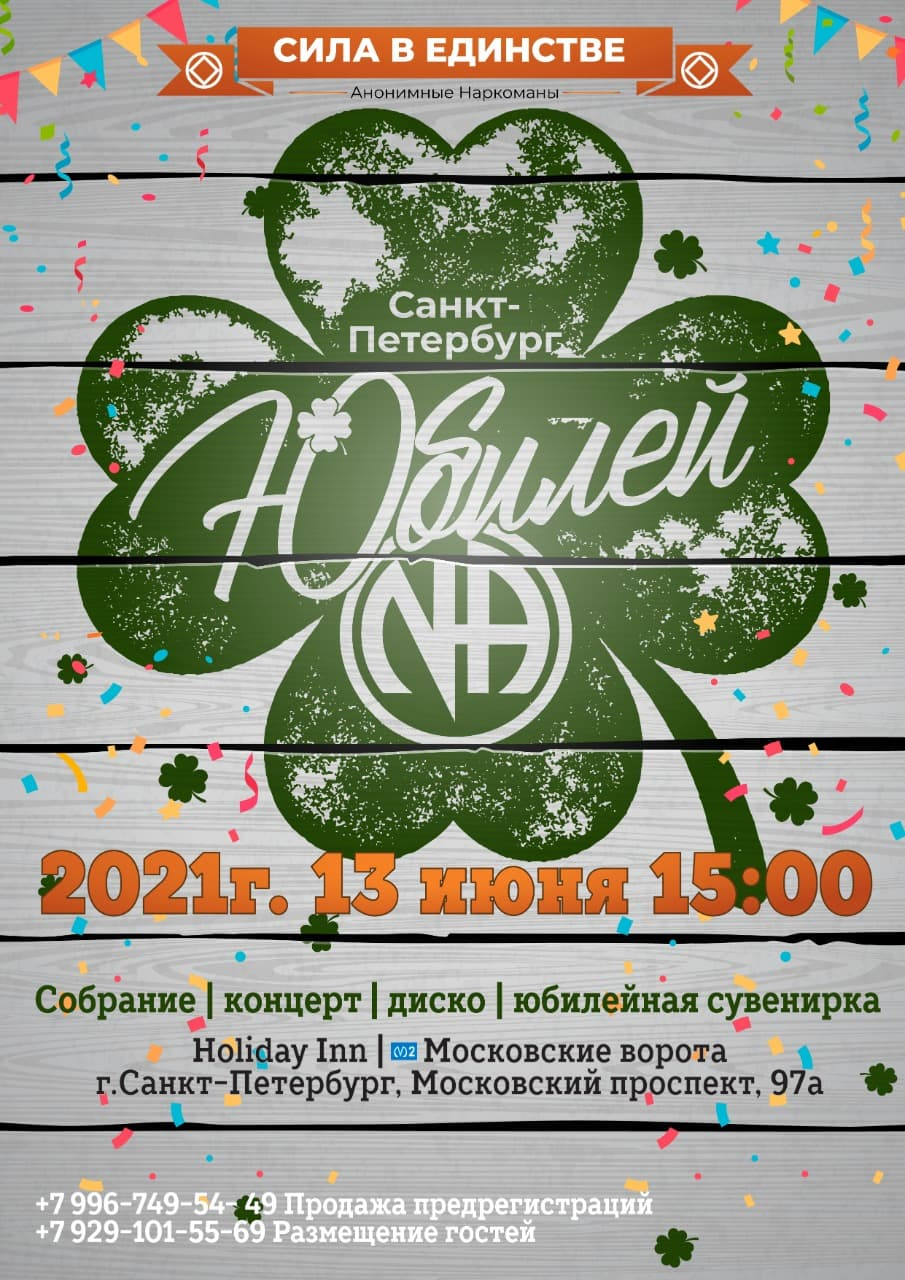 Юбилей NA Санкт-Петербург